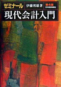 ゼミナール現代会計入門 第4版
