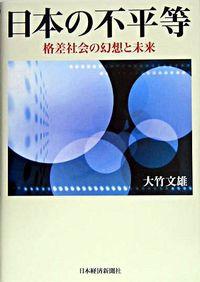 日本の不平等 / 格差社会の幻想と未来
