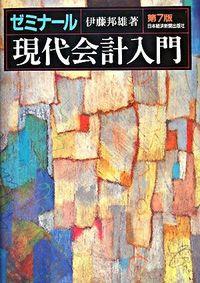 ゼミナール現代会計入門 第7版