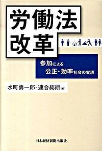 労働法改革 / 参加による公正・効率社会の実現