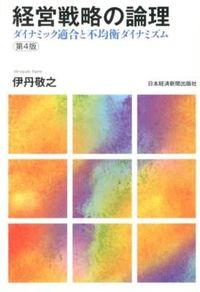 経営戦略の論理 第4版 / ダイナミック適合と不均衡ダイナミズム
