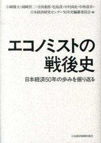 エコノミストの戦後史 / 日本経済50年の歩みを振り返る