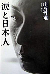 涙と日本人