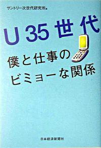 U35世代 : 僕と仕事のビミョーな関係