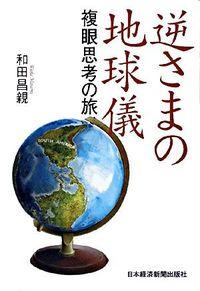 逆さまの地球儀 / 複眼思考の旅