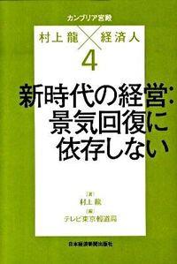 カンブリア宮殿村上龍×経済人 4