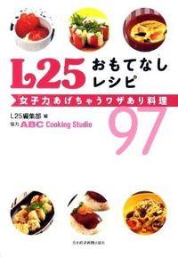 L25おもてなしレシピ / 「女子力」あげちゃうワザあり料理97