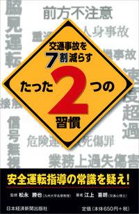 交通事故を7割減らすたった2つの習慣 / 安全運転指導の常識を疑え!