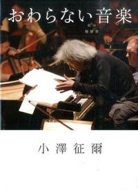 小沢征爾/小澤征爾『おわらない音楽』表紙