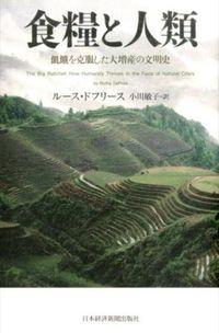 食糧と人類 / 飢餓を克服した大増産の文明史