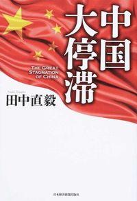 中国大停滞