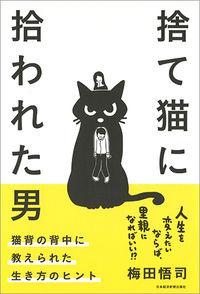 捨て猫に拾われた男 / 猫背の背中に教えられた生き方のヒント