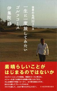 一生に一度旅してみたいゴルフコース