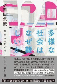 多様な社会はなぜ難しいか 日本の「ダイバーシティ進化論」