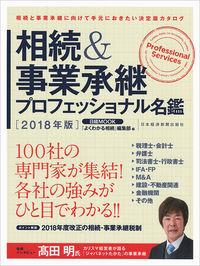 相続&事業承継プロフェッショナル名鑑 2018年版