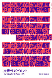 NEXT GENERATION GOVERNMENT 次世代ガバメント 小さくて大きい政府のつくり方