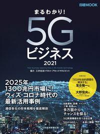 まるわかり!5Gビジネス2021