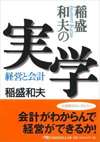稲盛和夫の実学 / 経営と会計
