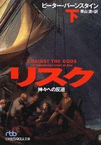 リスク 下 / 神々への反逆