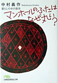 マンホールのふたはなぜ丸い? : 暮らしの中の数学