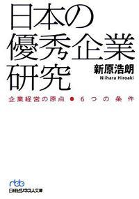 日本の優秀企業研究 / 企業経営の原点ー6つの条件