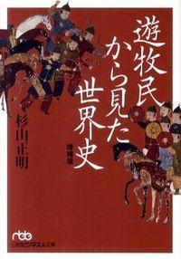 遊牧民から見た世界史 増補版 (日経ビジネス人文庫)