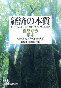 経済の本質 / 自然から学ぶ