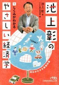 池上彰のやさしい経済学 1