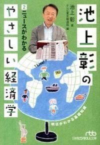 池上彰のやさしい経済学 2
