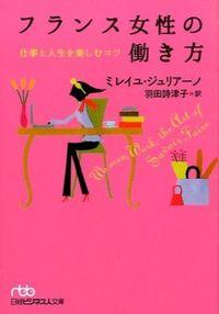 フランス女性の働き方 / 仕事と人生を楽しむコツ