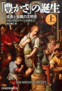 「豊かさ」の誕生 上 (日経ビジネス人文庫)