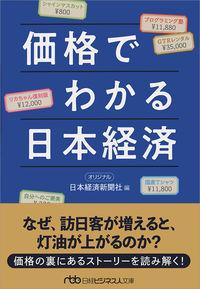 価格でわかる日本経済