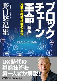 ブロックチェーン革命[新版]