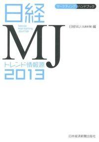 日経MJトレンド情報源 2013年版