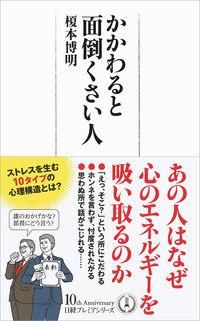 かかわると面倒くさい人 (日経プレミアシリーズ)