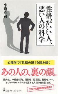 性格がいい人、悪い人の科学 日経プレミアシリーズ ; 384