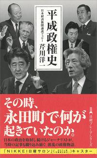 平成政権史