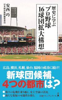 歴史に学ぶ プロ野球 16球団拡大構想