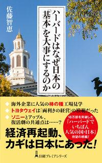 ハーバードはなぜ日本の「基本」を大事にするのか