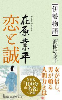 伊勢物語在原業平恋と誠 日経プレミアシリーズ ; 445