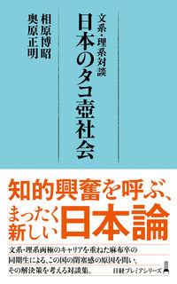 文系・理系対談 日本のタコ壺社会