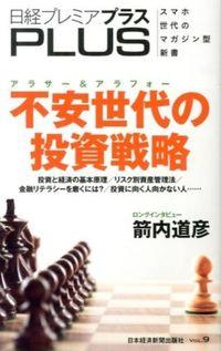 不安世代の投資戦略 : 日経プレミアPLUS VOL.9