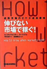 伸びない市場で稼ぐ! / 成熟市場の2ケタ成長戦略