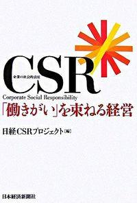 CSR「働きがい」を束ねる経営 / 企業の社会的責任
