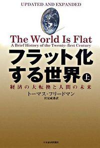 フラット化する世界 上 / 経済の大転換と人間の未来