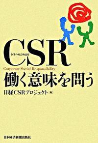 CSR働く意味を問う / 企業の社会的責任