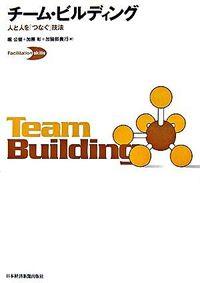チーム・ビルディング / 人と人を「つなぐ」技法