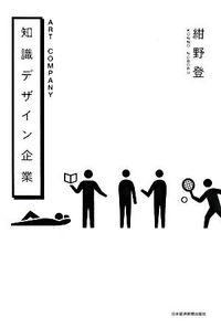 知識デザイン企業 / Art company