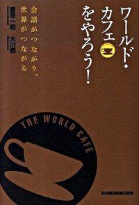ワールド・カフェをやろう! / 会話がつながり、世界がつながる