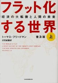 フラット化する世界 上 普及版 / 経済の大転換と人間の未来